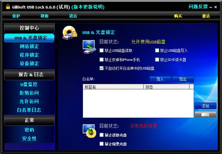 USB Lock Pro
