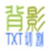 背影TXT文本分割 V1.0