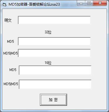 MD5加密器