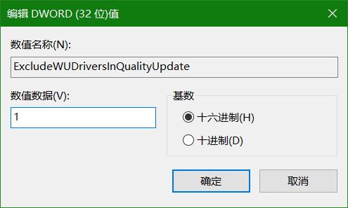 如何阻止windows更新驱动程序