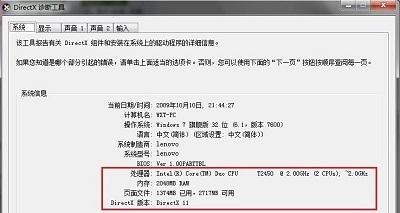 Windows7系统如何查看硬件的基本配置