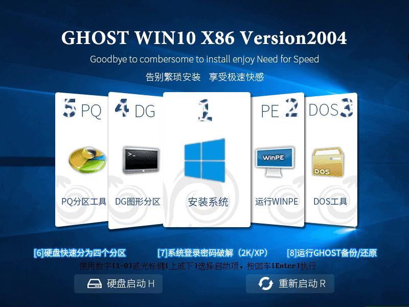 Ghost Win10 2004 X86(32位) 正式专业版 V2020.06