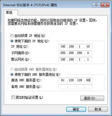 Win7系统中,如何对IP地址进行设置呢?