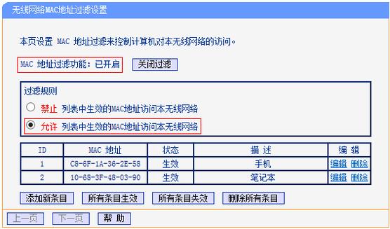在路由器设置中禁止别人连接自己WIFI的操作方法?
