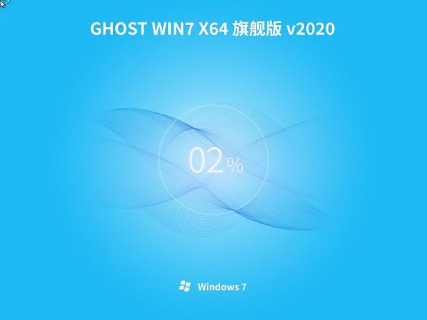 番茄花园 Ghost Win7 Sp1 64位 2020稳定旗舰版