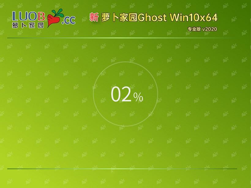 新萝卜家园 Ghost Win10 64位 2004完美装机版