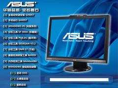 华硕 GHOST Win7 SP1 X64(64位) 装机旗舰版 V2020.07