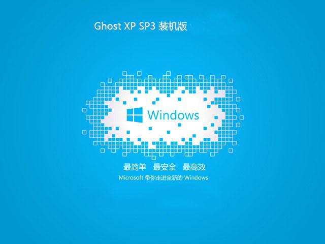 系统之家 Ghost WinXP SP3 最新装机版 V2020.07界面