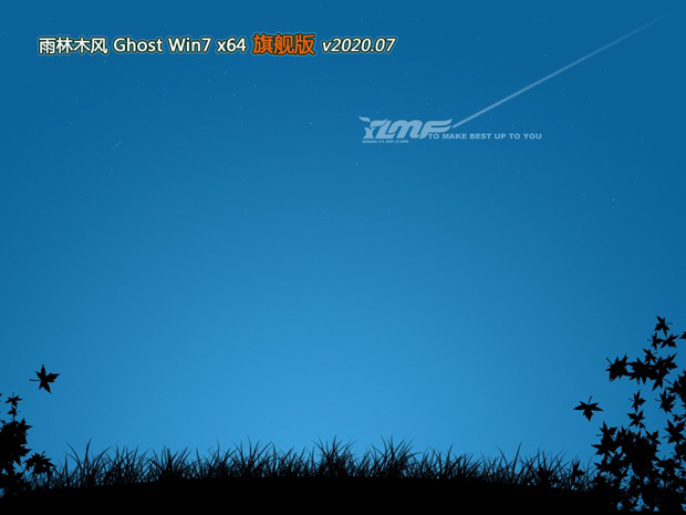 雨林木风 Ghsot Win7 SP1 64位 装机旗舰版 V2020.07