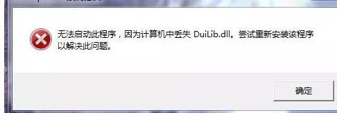 电脑提示缺少DLL文件