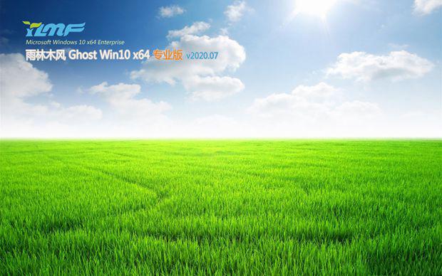 雨林木风 Ghost Win10 64位 纯净专业版 V2020.08