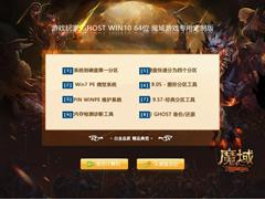 游戏专用 Ghost Win10 X64 魔域游戏专用版