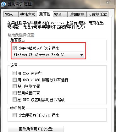 win7,xp,win7兼容xp软件,win7设置XP兼容模式