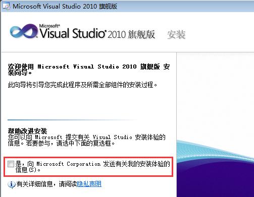 vs,安装vs2010,vs2010如何安装,vs2010安装教程