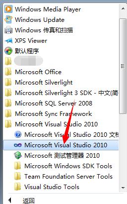 Visual Studio2010安装教程(图文)