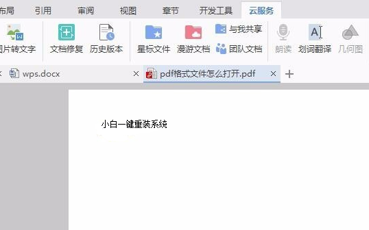pdf,文件,打开pdf文件,pdf文件怎么打开