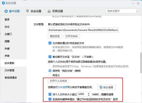 QQ占用容量过大,如何清理?(图文)