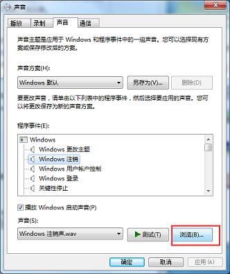 Windows设置电脑关机音乐的方法(图文)