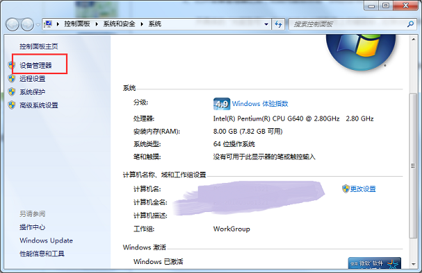 Win7系统禁用光驱的方法(图文)
