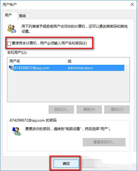 Win10系统PIN码登录的取消方法|PIN码登录在哪里取消