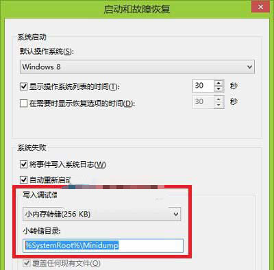Win10蓝屏记录文件如何查看|win10查看蓝屏记录文件方法