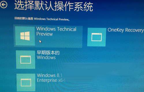 Win10双系统默认启动操作系统和等待时间的设置方法