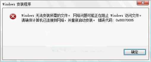 安装Win10提示无法安装所需文件错误0x80070005解决方法?