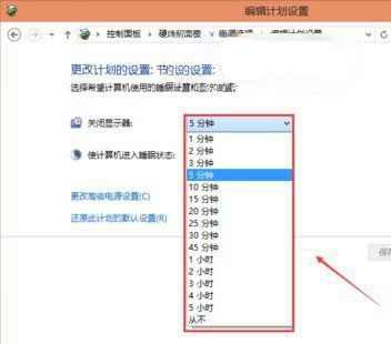 Win10自动关闭显示器时间的设置方法|如何设置自动关闭显示器
