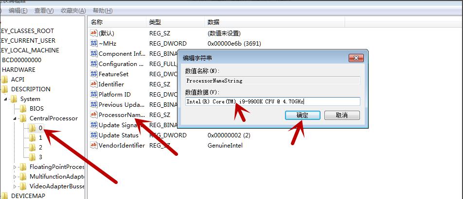 电脑系统如何修改cpu型号|修改CPU型号的方法