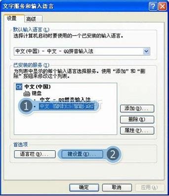 XP系统中只能输入大写英文怎么办?(图文)