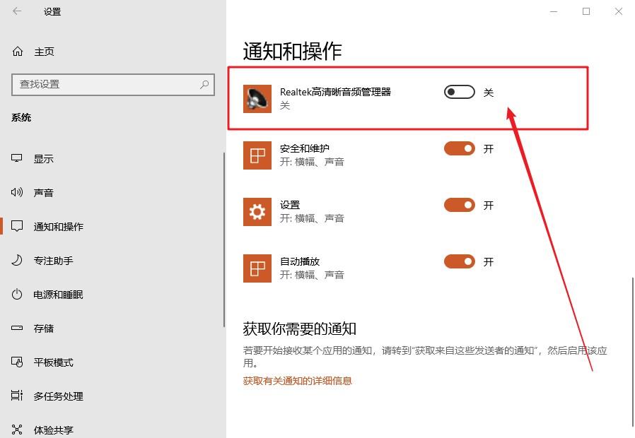 win10系统提示插头已拔出realtek弹出消息的解决方法?