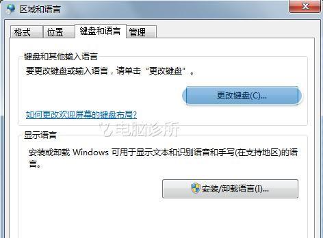 win7系统中只能输入大写字母(图文)