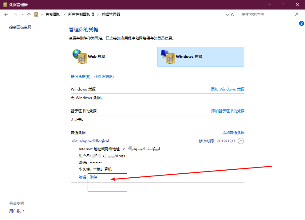 Win10系统删除Windows凭据方法|win10系统Windows凭据在哪