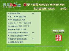 萝卜家园 GHOST WIN10 64位安装正式版 V2020.11