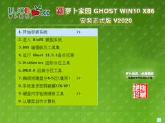 萝卜家园 GHOST WIN10 32位安装正式版 V2020.11