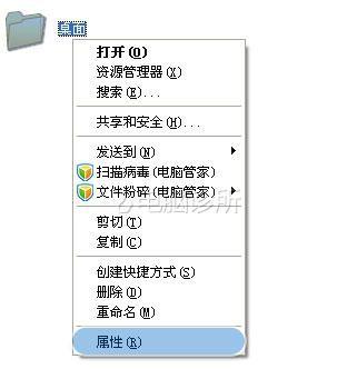 """xp系统桌面新建文件夹提示""""无法创建文件夹""""?"""