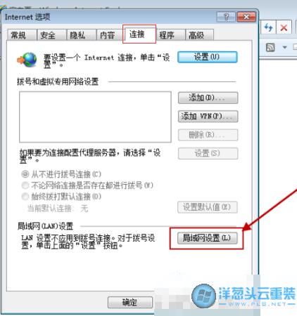 win7系统代理服务器的设置丨win7怎么设置代理服务器(图文)