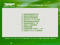 雨林木风 Ghost Win10 32位 经典装机版 V2020.11