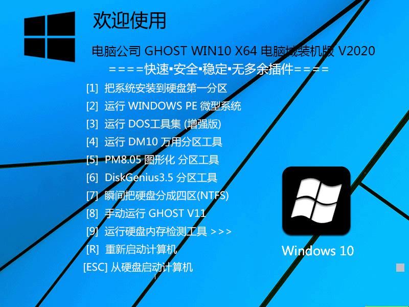 电脑公司 GHOST WIN10 64位专业版 V2020.11