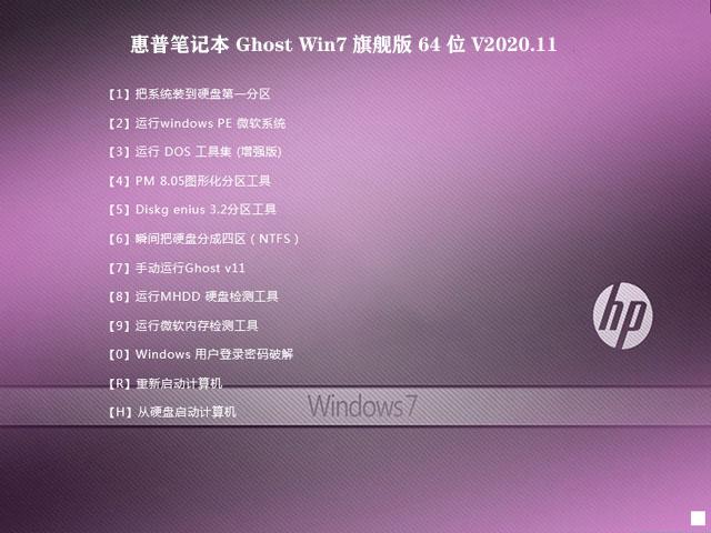 惠普笔记本 Win7 Sp1 x64(64位) 永久旗舰版 V2020.11