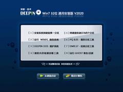 深度技术 GHOST WIN7 SP1 32位 通用安装版 V2020.11