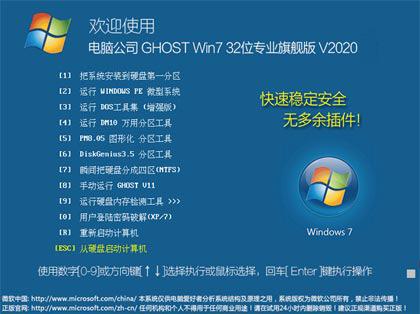 电脑公司 GHOST WIN7 32位专业稳定版 V2020.11