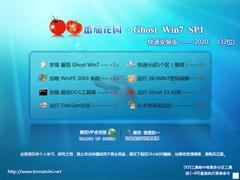 番茄花园 WIN7系统 SP1 32位快速安装版 V2020.11