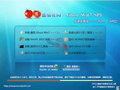 番茄花园 WIN7系统 SP1 64位 快速安装版 V2020.11