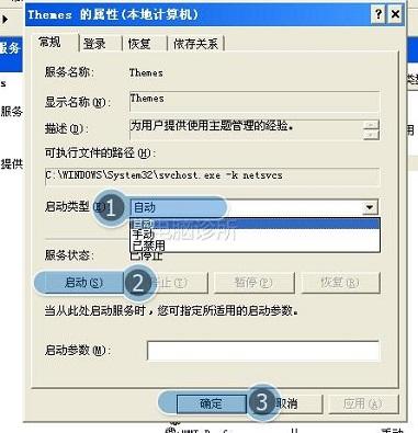 xp系统桌面变成经典主题界面,无法更改?(图文)