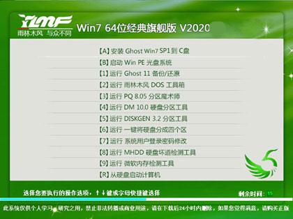 雨林木风 GHOST WIN7 SP1 64位经典旗舰版 V2020.11