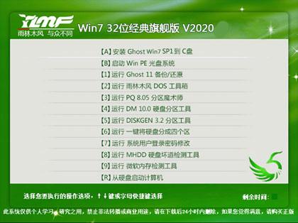 雨林木风 GHOST WIN7 SP1 32位经典旗舰版 V2020.11