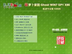 萝卜家园 GHOST WIN7 SP1 32位极速专业版 V2020.11