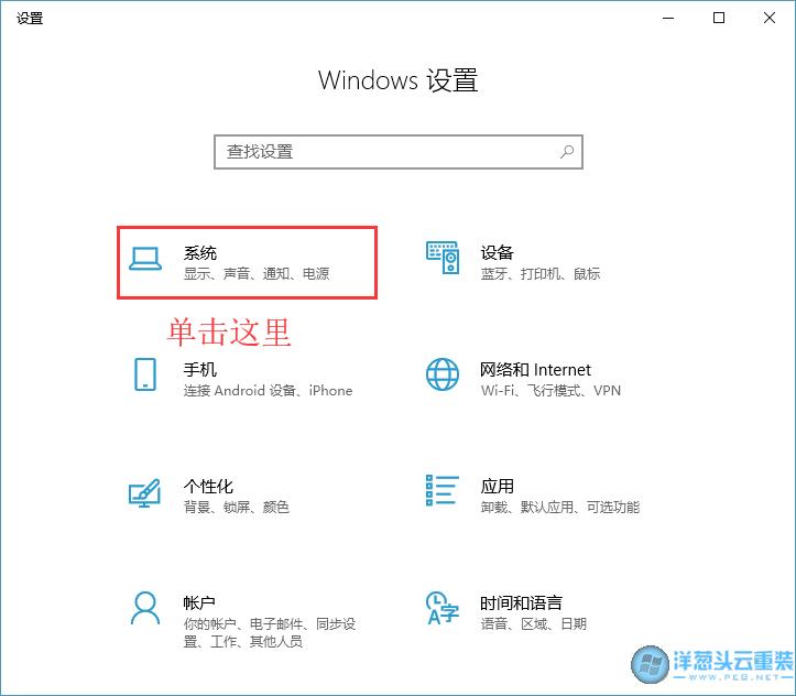 打开Windows设置界面并点击系统项