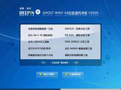 深度技术 GHOST WIN7 64位极速纯净版 V2020.11
